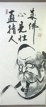 Scroll calligraphy of  �Zen points directly to the human heart, see into your nature and become Buddha�, by  (1686 to 1769)