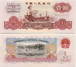 A Yuan note from 1960